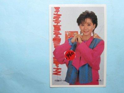 傅娟,老明星卡5