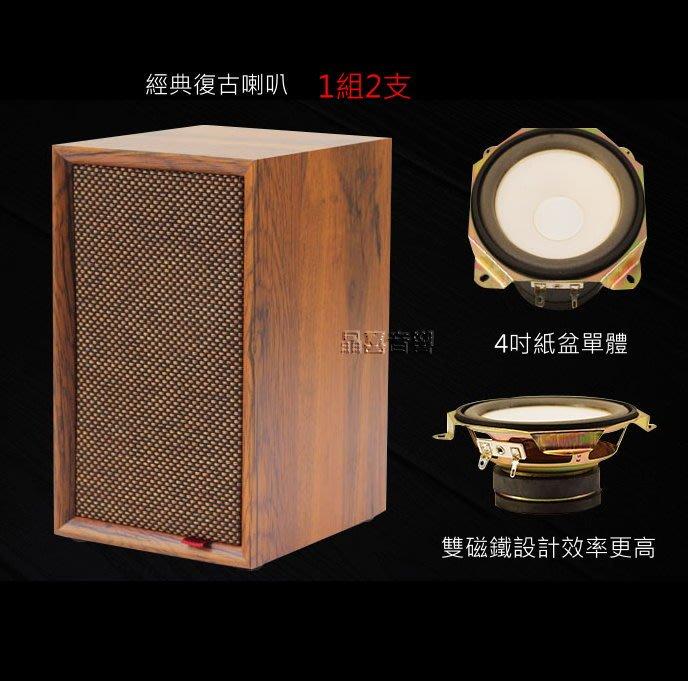 晶喜音響 古典復古 4吋 書架喇叭 全紙盆設計 溫暖自然音色 現貨 有店面可自取 1組2支