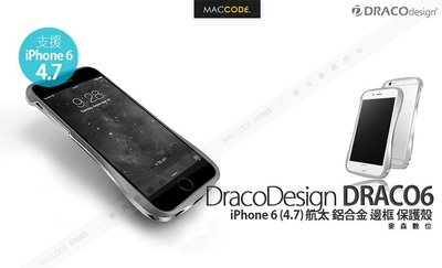 【麥森科技】DRACOdesign DRACO6 iPhone 6S / 6 專用 航太 鋁合金 邊框 保護殼 全新 現貨