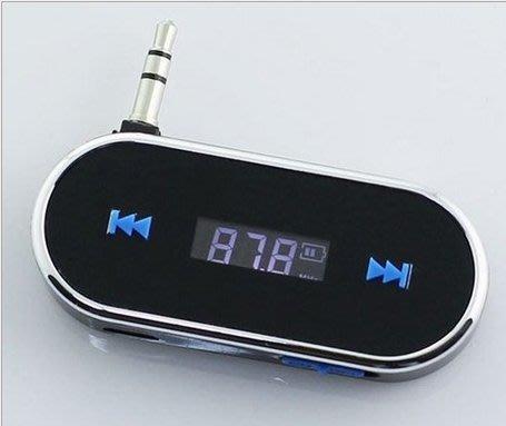 3.5音頻發射器iphone 5 4s 三星索尼HTC都可用 FM TRANSMITER92