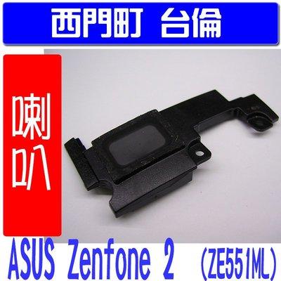 【西門町台倫】維修零件 ASUS Zenfone 2 (ZE551ML) 原廠喇叭**響鈴無聲更換**來電聽不到維修**