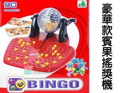◎寶貝天空◎【豪華款賓果搖獎機】大款盒裝90球24張數字卡,開獎機,手動Bingo,彩票機,抽獎機,樂透威力彩