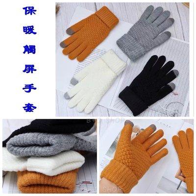 現貨手套 冬季韓版手套 翻口觸屏手套 麻花手套 格紋手套 男女學生麻花手套 觸屏仿羊絨保暖手套 加絨加厚情侶手套 手套