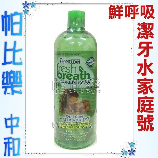 帕比樂-美國Tropiclean鮮呼吸-寵物專用潔牙水【大罐33.8oz】混合飲水飲用,口氣清新