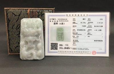 【阿LIN】700052-1 翡翠龍牌...