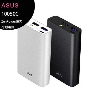 ASUS ZenPower 10050C 支援QC 3.0快充行動電源(搭載USB-C)