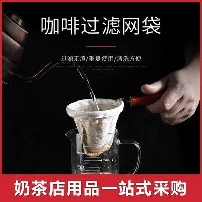 快樂的小天使--法蘭絨咖啡過濾器絲襪奶茶過濾袋棉布加厚濾布滴落用具奶茶店用品#餐飲用品