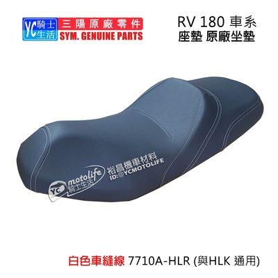 YC騎士生活_SYM三陽原廠 座墊 RV180 Euro 歐規 坐墊 7710A-HLR 原廠坐墊 正廠零件 白色車縫線