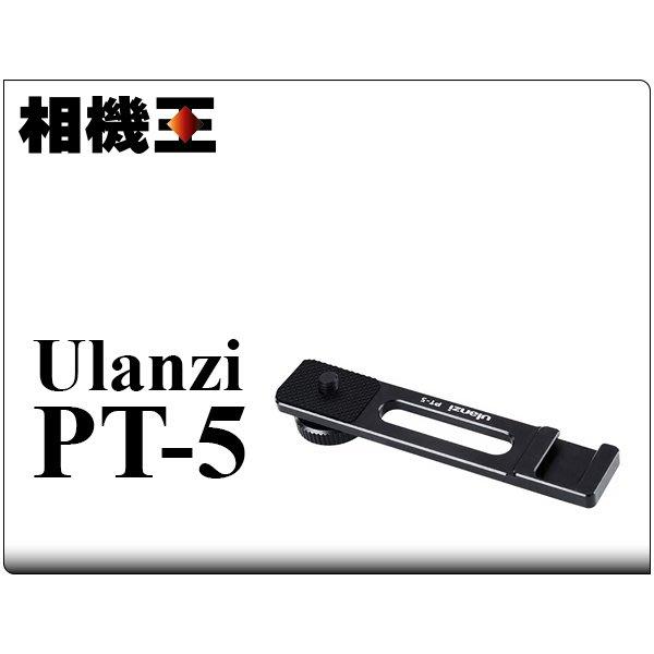 ☆相機王☆Ulanzi PT-5 熱靴橫桿延展支架 (2)
