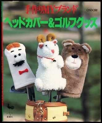 紅蘿蔔工作坊/裁縫~手作りMYブランド ヘッドカバー&ゴルフグッズ(高爾夫小物.套子)(日文書)