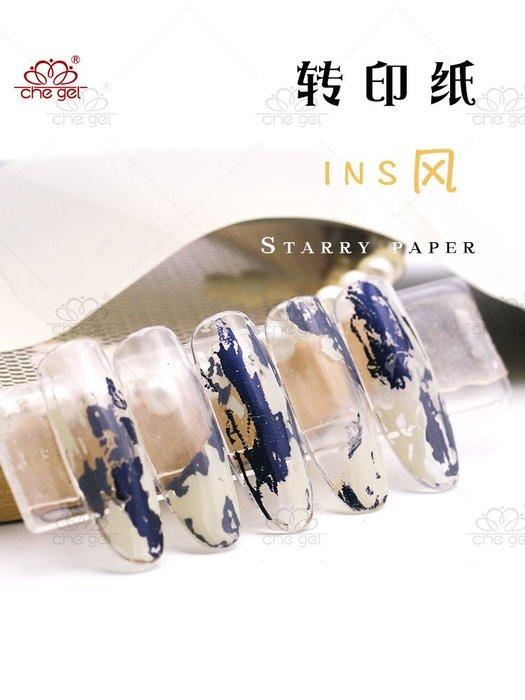 奇奇店-4份 fumi聯名款純色轉印紙米色北歐風tsumekira同步星空紙啞光轉印貼