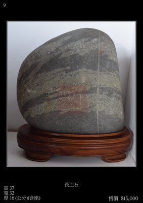 【四行一藝術空間 】  原石擺件‧長江石      高37X寬32X厚16 CM /含底座     售價 $15,000