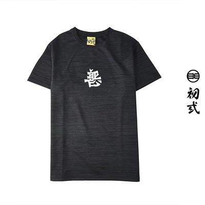 初弎督造頂級刺繡工藝善惡刺繡t恤短T 中式復古潮流 文字T 刺繡短T