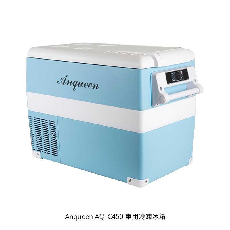 下單送摺疊推車跟家用電源供應器!!強尼拍賣~Anqueen AQ-C450 車用冷凍冰箱 冷藏冷凍雙槽設計!