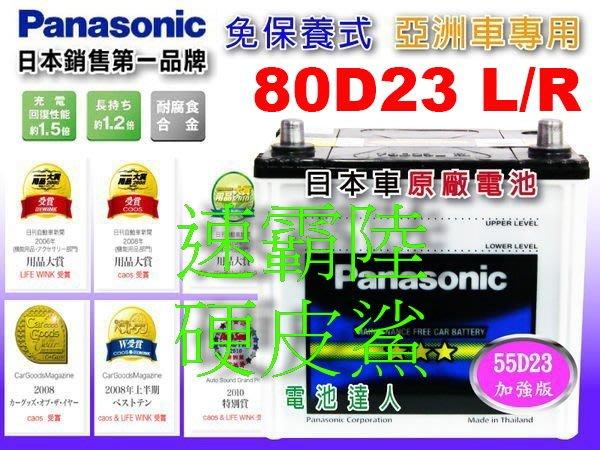 【鋐瑞電池】國際牌 (80D23L) SUBARU 速霸陸 IMPREZA 硬皮鯊 75D23L 可到府安裝 汽車電池