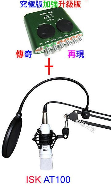 rc語音第8號套餐之5:KX-2傳奇版+電容麥ISK AT100+ NB-35支架+防噴網 網路天空 at 100