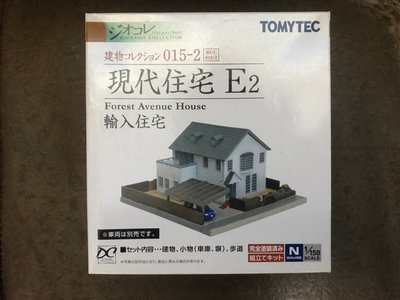 【現貨】TOMYTEC 265726 建物系列 015-2 現代住宅E2(1/150 N規鐵道模型)