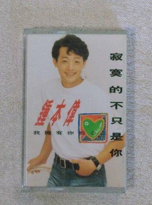 錄音帶~~鍾本偉~~我擁有你的心~~無歌詞