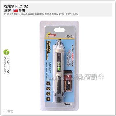 【工具屋】*含稅* 檢電筆 PRO-02 非接觸式音響發光驗電筆 LED信號強弱指式燈 12-1000V 可分辨火線地線