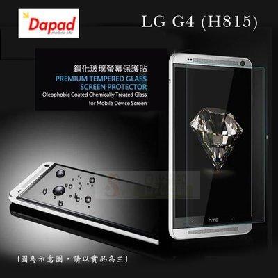s日光通訊@DAPAD原廠 LG G4 (H815) 防爆鋼化玻璃保護貼0.33mm/保護膜