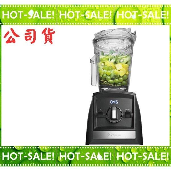 《台南佳電@有折扣》Vita-Mix Vitamix A2500i 維他美仕 超跑級全食物調理機 (台灣大侑公司貨)
