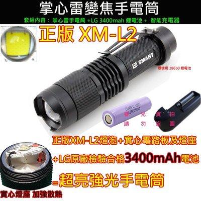 XM- L2 LED掌心雷變焦手電筒+...