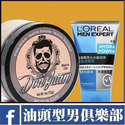 免費的贈品+ 灰水鬼 Don Juan Meteor Clay Matte 油頭髮蠟髮泥推薦 ✽油頭型男俱樂部✽