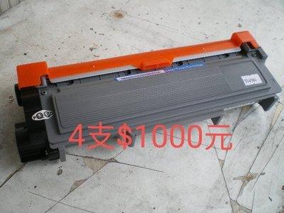 bother TN- 2380 660 適用 2365 2700 全新環保碳粉匣{高容碳匣一次4支}}$1000元