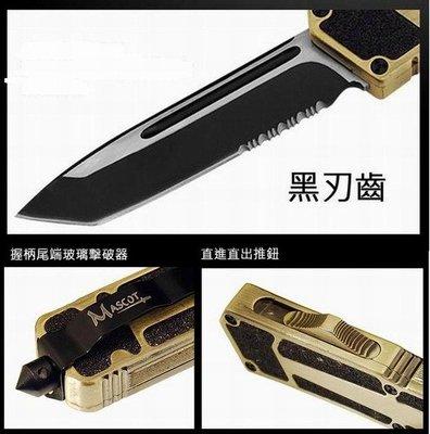 【軍武門二館】聖甲蟲 TANTO彈簧刀(金柄/黑齒05S)直進直出(鋼夾/擊破器)萬用刀/露營/外