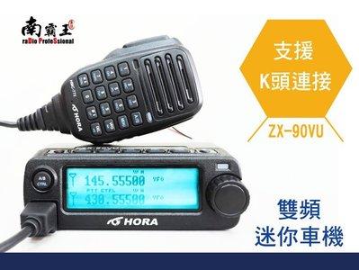 └南霸王┐HORA ZX-90VU 雙頻/雙接收25W小車機 體積超小 支援K頭 防水IP54 中文顯示 BKS1