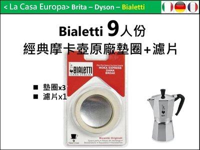 [My Bialetti] 9人份摩卡壺原廠墊圈x 3個+濾片x1。適用於經典摩卡壺。