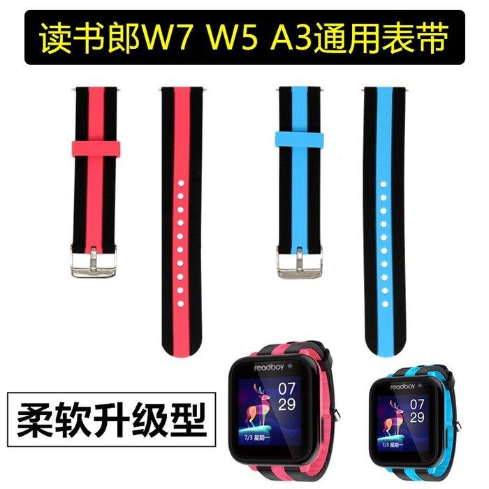 讀書郎電話手表W7表帶吊墜 W5 A3兒童智能手表掛脖掛墜腕帶保護套手錶配件 錶帶 鋼帶 帆布 皮質