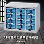 台灣品牌~大富 實用型高精密零件櫃 DF- MP- ...