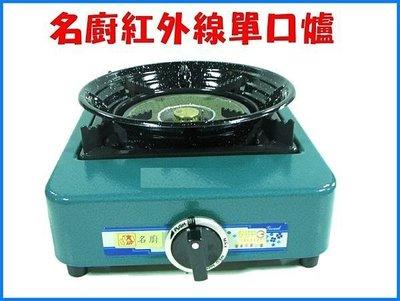 烘貝樂-名廚紅外線單口爐 紅外線爐 防風瓦斯爐 燃氣爐