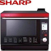 SHARP 夏普 31L 日本製HEALSIO水波爐(紅) AX-WP5