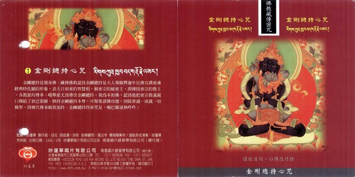 妙蓮華 CK-6919 佛教藏傳密咒-金剛總持心咒 CD