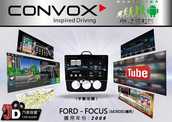 【JD汽車音響】CONVOX FORD FOCUS MK2.5 手動空調 9吋專車專用主機。雙向智慧手機連接/IPS液晶
