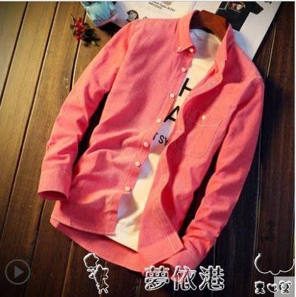 春秋季男士襯衫休閒長袖白襯衣修身韓版青年裝學生純色打底寸潮流