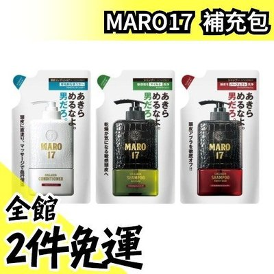 【補充包】日本製 MARO17 黑髮還原洗髮精 350ml 潤髮乳  Black Plus MARO 17【水貨碼頭】