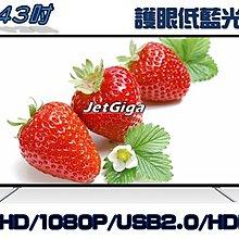 【液晶倉庫】全新43吋LED TV液晶電視~LG/BOE A+ 無亮點面板~1080P~特價$5600
