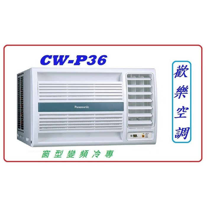 ❆歡樂空調❆Panasonic國際冷氣/窗型冷氣/變頻冷專/CW-P36CA2
