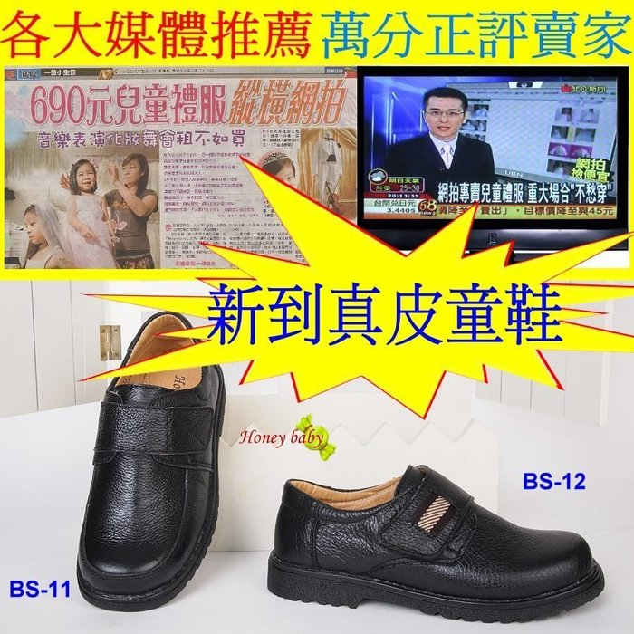 HoneyBaby~BS~11~BS12 專搭兒童西裝.西裝褲,黑色真皮皮鞋~學生鞋,新貨上架. (30~37碼下標區)
