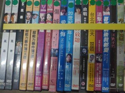 席滿客書坊二手拍賣正版DVD-華語【命運狗不理】-九降風-王柏傑/台北星期天-林若亞