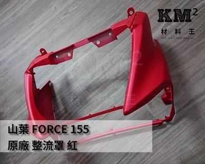材料王*山葉 FORCE 155 原廠 整流罩 紅*