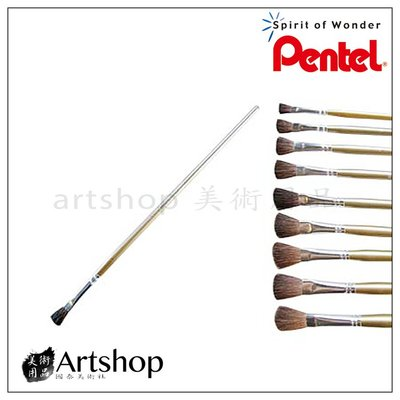 【Artshop美術用品】Pentel 飛龍 馬毛水彩筆 (平) 8號