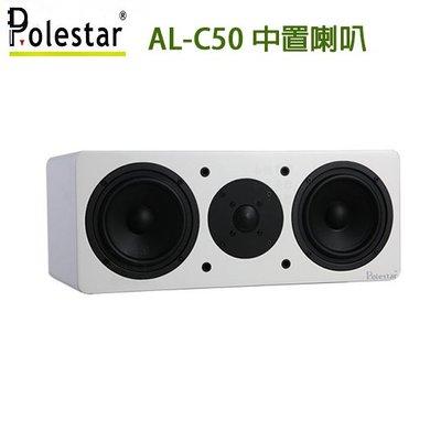 永悅音響 Polestar AL-C50(白)中置喇叭