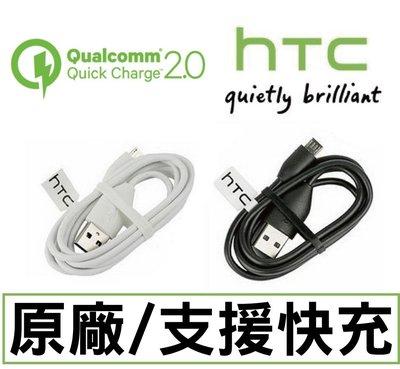 奇膜包膜 HTC 原廠 傳輸線 Micro USB QC 2.0 快速充電 三星 SONY ASUS LG