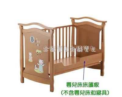 @企鵝寶貝@ 娃娃城 Baby City 依莎德倫三合一成長大床-專用床護板 側板 (只有側板)