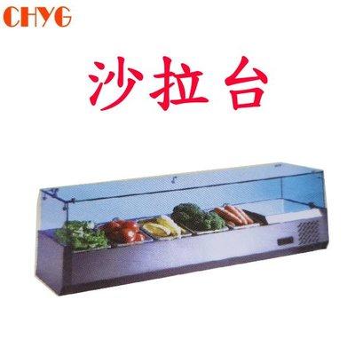 【華昌料理餐飲設備】全新桌上型冷藏沙拉台/沙拉冰箱/小菜冰箱/展示冰箱/RT-1200