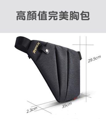 台灣現貨rimix 貼身防盜胸包 輕薄隱藏拉鍊設計 深灰色西裝布料 非FINO槍包 肩背包斜背包胸背包 防潑水防搶